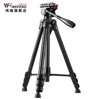 WeiFeng WF 3320A Professional photographic Camera Tripod micro SLR camera mobile phone portable scaffold Photo Tripod