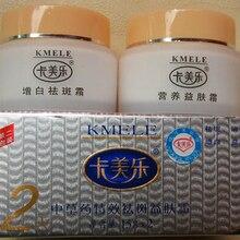 Retail 1set KMELE whitening cream effect in