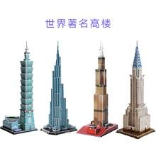 Candice guo 3D головоломка Бумажная модель сборная игрушка Burj Khalifa chrysler здание Китай Тайбэя 101 Уиллис башня США знаменитая архитектура