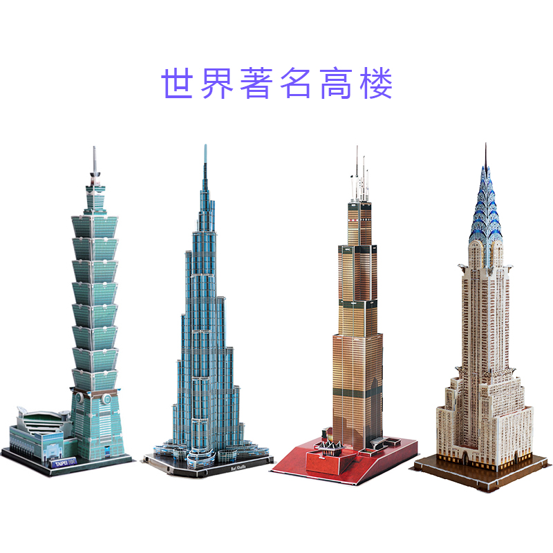 Candice guo 3D puzzle paper model build toy Burj Khalifa chrysler building China Taipei 101 WILLIS TOWER US famous Architecture(China)