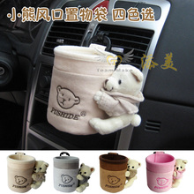 Fashion hot sale bear doll styling car air outlet storage holder bucket automobile carrying mobile phone bag free shipping