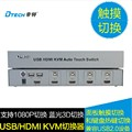 Dtech DT-8141 USB / HDMI KVM Switch four cut a Blu-ray 3D 1080P video switching