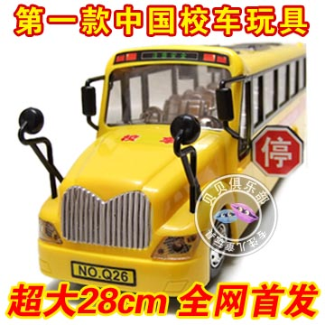 2014 Hot Sale New Arrival Freeshipping Blue Cars Pixar Carro Brinquedos Meninos Fashion Luxury Electric School Bus Toy Child Car