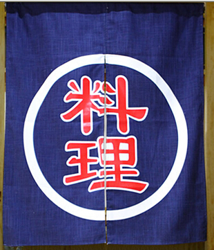 (Customized Size Accept) Korea/Japan/China Sushi Restaurant Kitchen Hanging Doorway Split Cloth Curtain-Sushi (85x100cm)