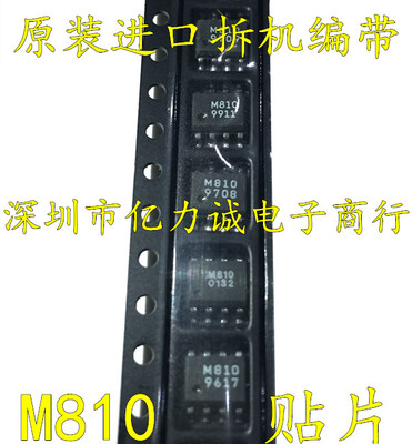 Free Shipping 10pcs M810 IAM81008 SOP8 IAM-81008 IAM-81008-TR1