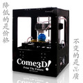 Come 3d printer three-dimensional 3d printer one piece