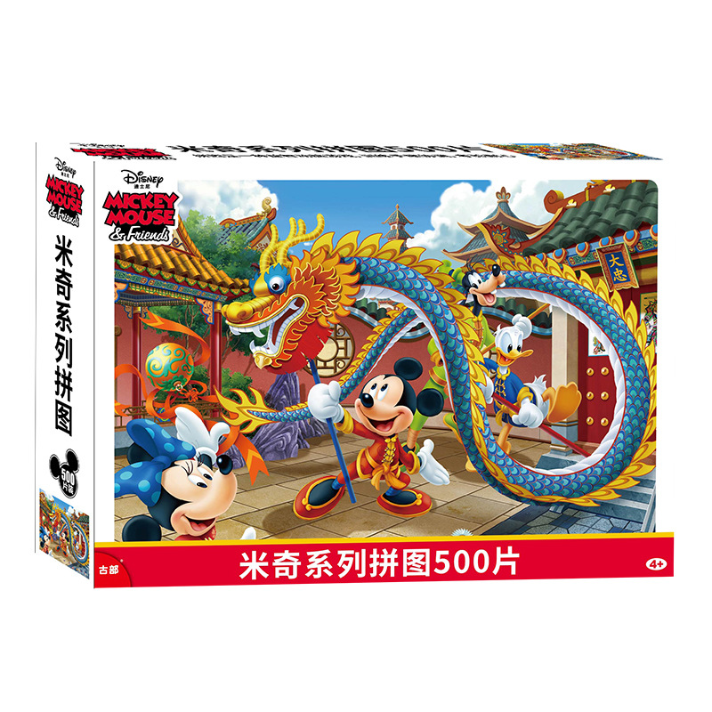 Hot Promotion Disney Cartoon 500 Pieces Adult Puzzle 6-10 Years Old Child Puzzle Dreams Travel Pattern Puzzle