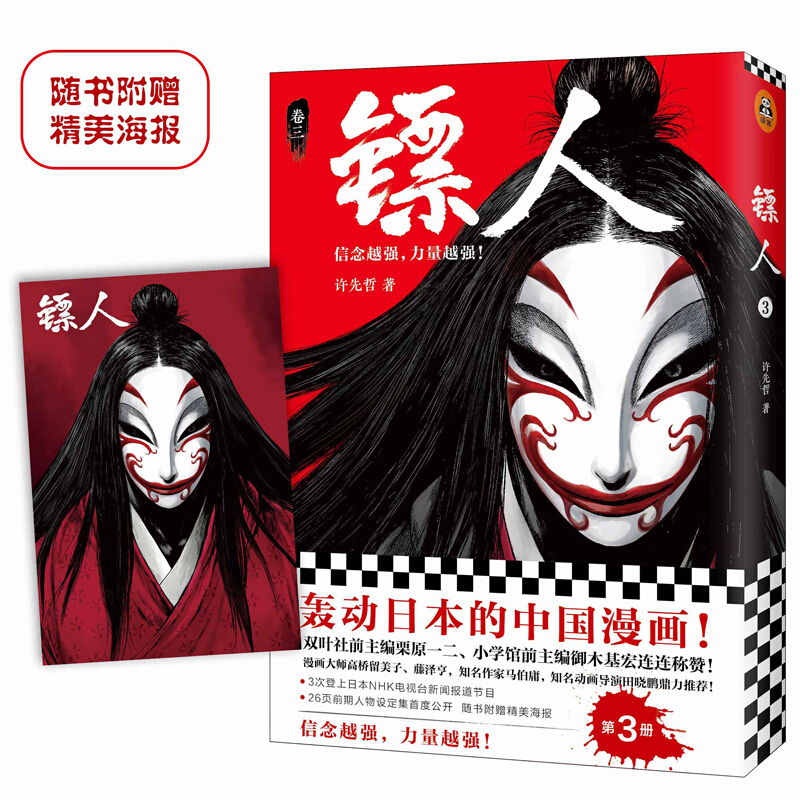 Blades Of The Guardians Chinese Comic Book Ancient Comic Bestseller Books (Volume 3)
