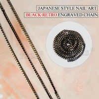 200 cm/lot japonais noir rétro Nail Art conseils 3D autocollants métal paillettes Striping chaîne décorations