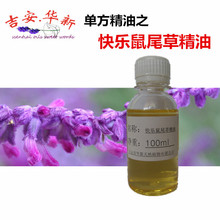 Clary sage oil control shrink pores beauty skin care massage oil maintenance of uterine genuine 100ml