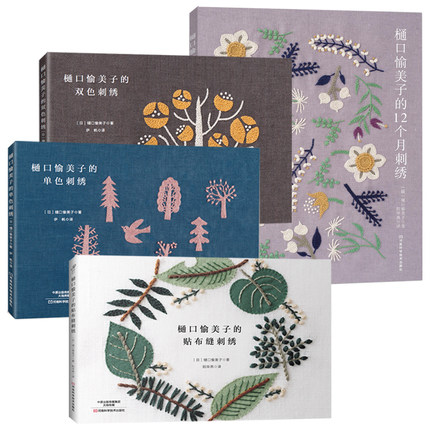 4 Books Higuchi Yumiko 12 Months Embroidery Book  + Stitch Embroidery + Monochromatic Embroidery + Two Color Embroidery Textbook