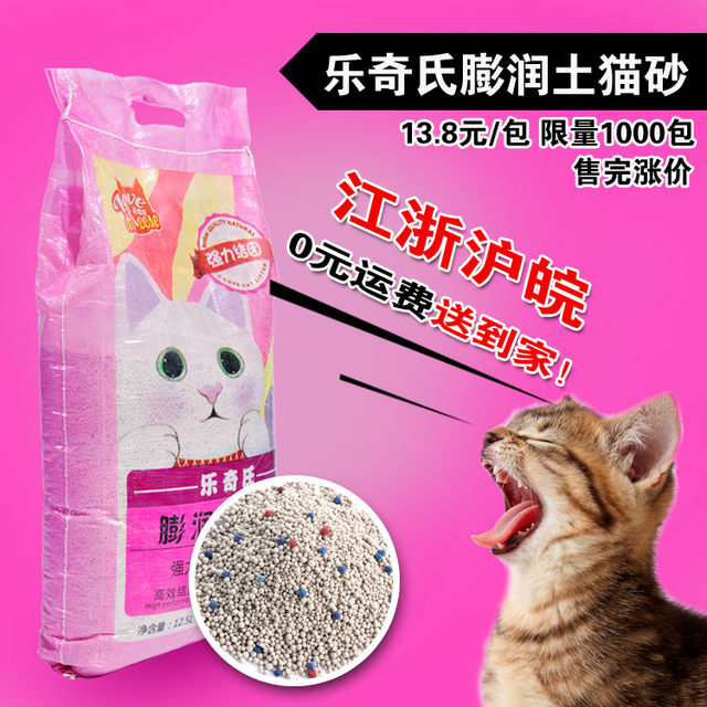 litiere chat bentonite
