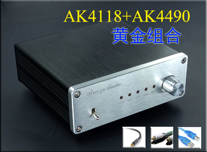 2017 Breeze Audio AK4490 SU4 digital audio decoder DAC Input USB coaxial optical fiber Support 24Bit/192KHz with Power Adapter hot sale dac board optical fiber coaxial usb dac decoding amp board