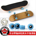 AUTOPS Hot Sale Professional Maple Wood Finger Skateboard Alloy Stent Bearing Wheel Fingerboard Adult Novelty Toy for Gift