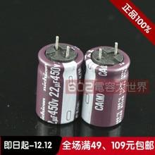 2020 gorąca sprzedaż 20 sztuk/50 sztuk nichicon wysokiej częstotliwości niskiej rezystancji 450V 22UF CA 16*25 wysokiej częstotliwości niskiej odporności darmowa wysyłka