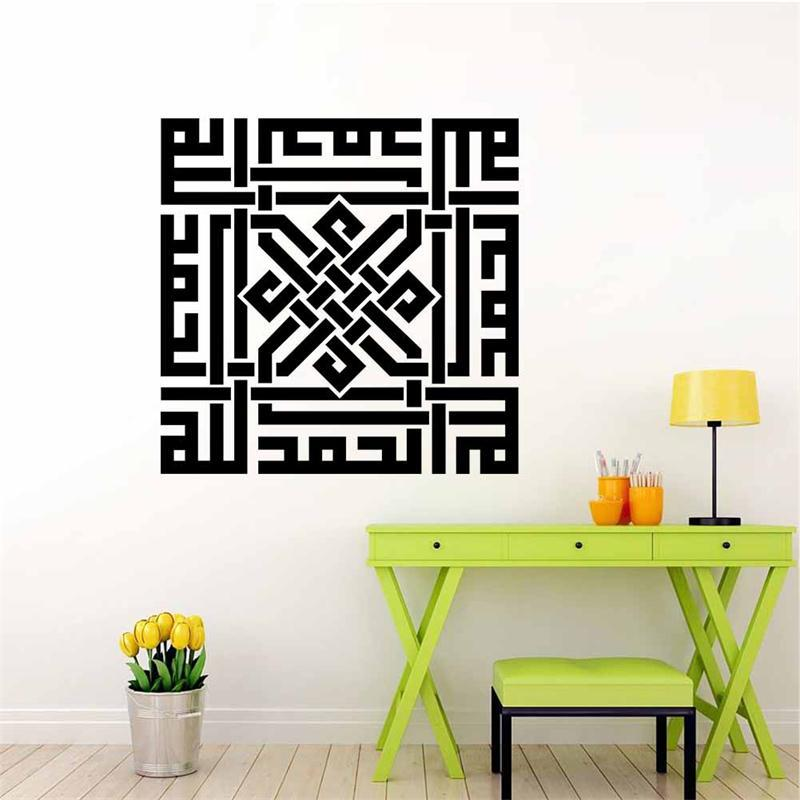 Aliexpress.Com : Buy 57*57Cm Islamic Wall Sticker Home Decor