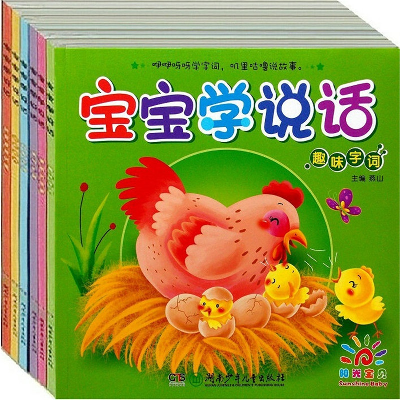 Chinese Book For Baby Learning To Talk :Language Games Book, Chinese Story, Phonetic Pronunciation Training Book,set Of 6