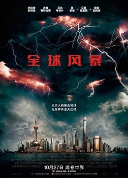 《全球风暴》2017年美国动作,科幻,灾难电影在线观看