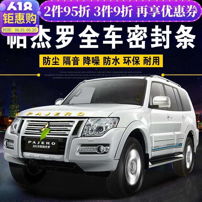 For Mitsubishi Pajero V97/V93 Car Seal V73 Central Control Soundproof Door Dustproof Waterproof Strip