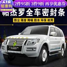 цена на For Mitsubishi Pajero V97/V93 car seal v73 central control soundproof door dustproof waterproof strip