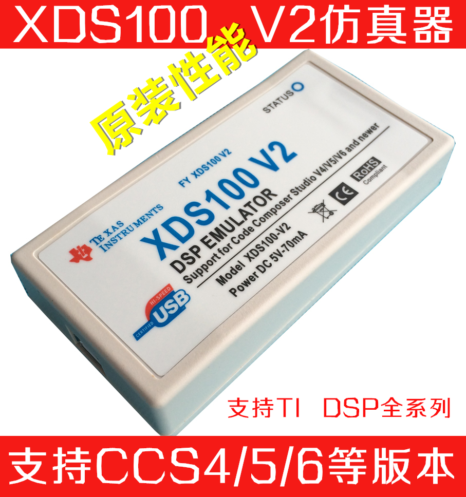 XDS100V2 USB2.0 DSP Emulator Support TI DSP/ARM CCS4/5/6 Win7