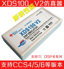 XDS100V2 USB2.0 DSP emulator Support TI DSP CCS4/5/6 win7