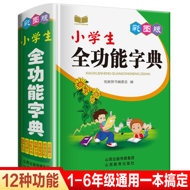 Hot Primary School Full-featured Dictionary Chinese Characters For Learning Pin Yin And Making Sentence Language Tool Books