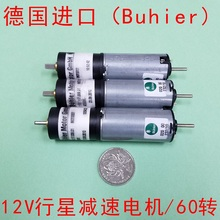 12V DC gear motor Large torque Planetary