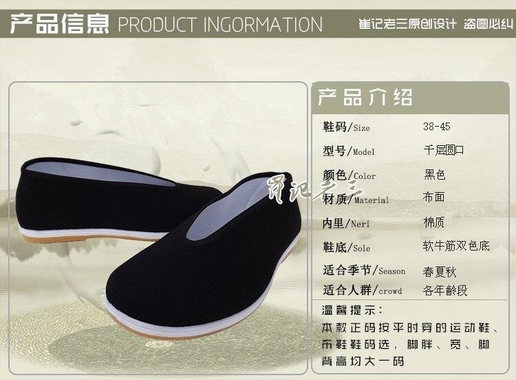 Удобная обувь на плоской подошве в Пекинском стиле; спортивная Нескользящая дышащая обувь ушу кунг-фу Тай Чи; Мужская и женская прогулочная обувь в Пекинском стиле