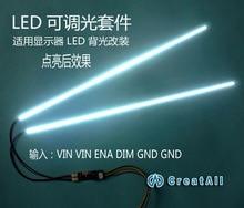 24-inch LED LCD light bar 540MM LCD LCD screen adjustable LED retrofit kit LED backlight bar