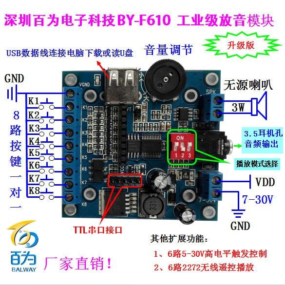 Free Shipping     Voice Module /USB Recording Module /12V Music Player / Multi Segment Audio Player BY-F610