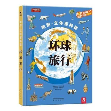 Travel Around The World 3D Three-dimensional Book Children's Books Understand Geography