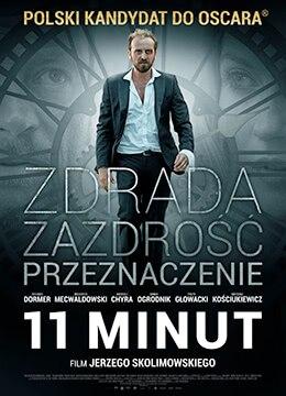 《11分钟》2015年波兰,爱尔兰剧情,惊悚电影在线观看