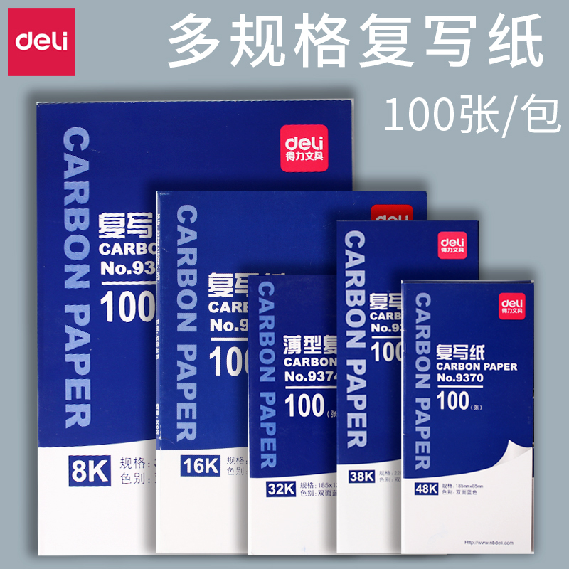 Effective Blue Copy Paper Red Large Sheet A3 Double-sided Carbonless 16k Carbon Paper A4 Thin Double-sided Copy Paper 100 Sheets