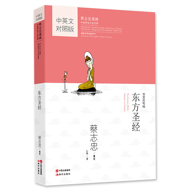 Oriental Bible (Chinese-English Version) By Bilingual Tsai Chih Chung Cai Zhizhong's Comic Cartoon Book