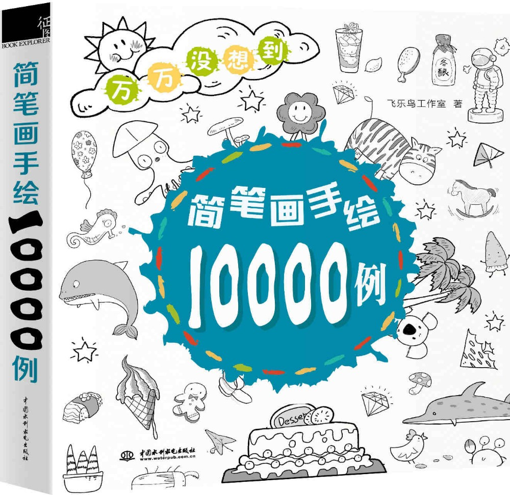 Chinese art creative stick figure painting book for Aldult :10,000 cases of hand-drawn stick figure for starter learners stick figure legend 1000 illustrated children s art book entry and young children learn to draw stick figure