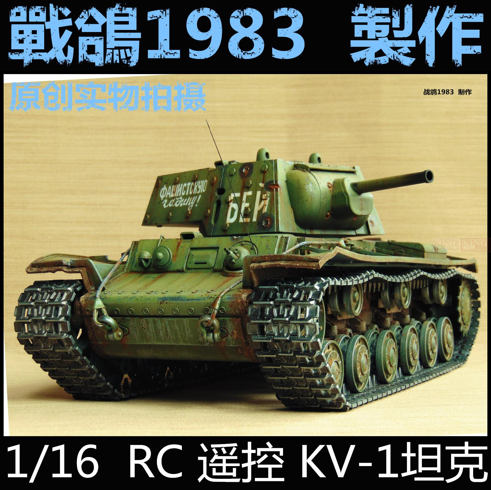 KNL HOBBY Heng Long 1: 16  KV1 RC remote control tank model foundry heavy coating of paint to do the old upgrade knl hobby voyager model pe35418 m1a1 tusk1 ubilan