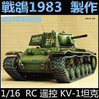 KNL HOBBY Heng Long 1: 16 KV1 RC remote control tank model foundry heavy coating of paint to do the old upgrade
