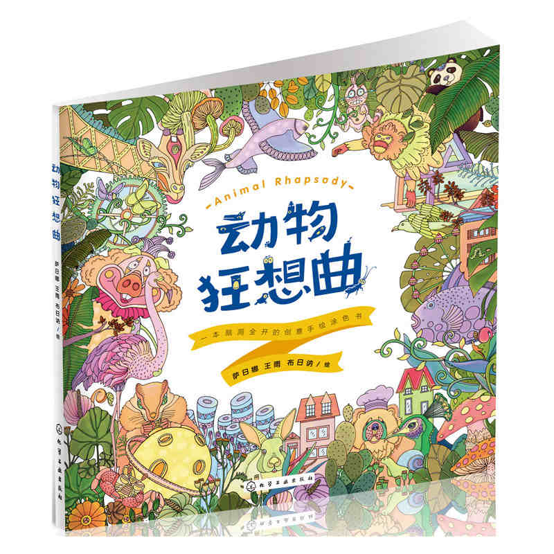 Animal Rhapsody coloring book for Children adult Relieve Stress creative color animals Painting Drawing colouring books librosAnimal Rhapsody coloring book for Children adult Relieve Stress creative color animals Painting Drawing colouring books libros