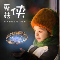 Induction aircraft gesture interactive intelligent multi person induction mini flying saucer cross border led toys