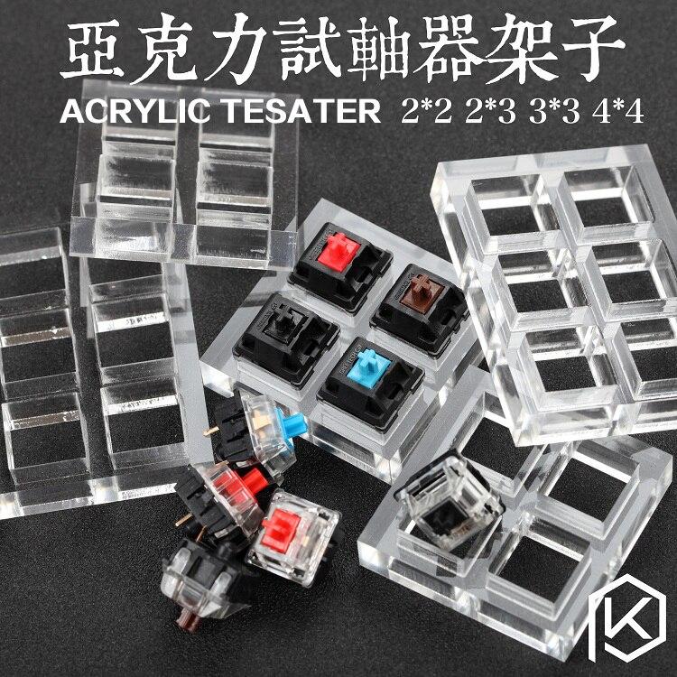 Acrylic Switch Tester 2X2 2X3 3X3 4X4 7X7 9X9 For Cherry Mx Switches