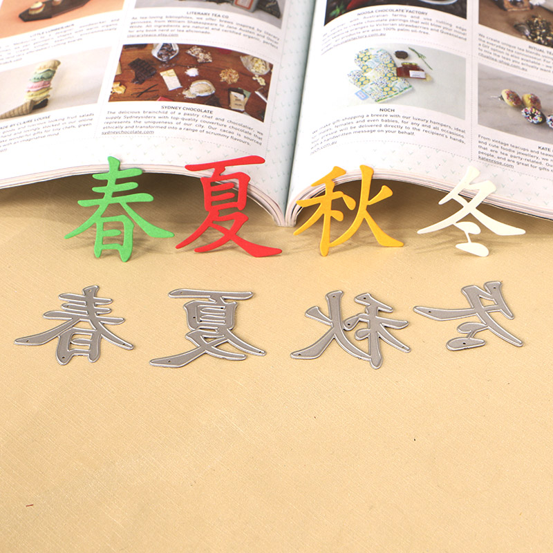DUOFEN METAL CUTTING DIES 110266 4pcs Chinese season characters lace hollow embossing stencil DIY Scrapbook Paper Album 2018 new