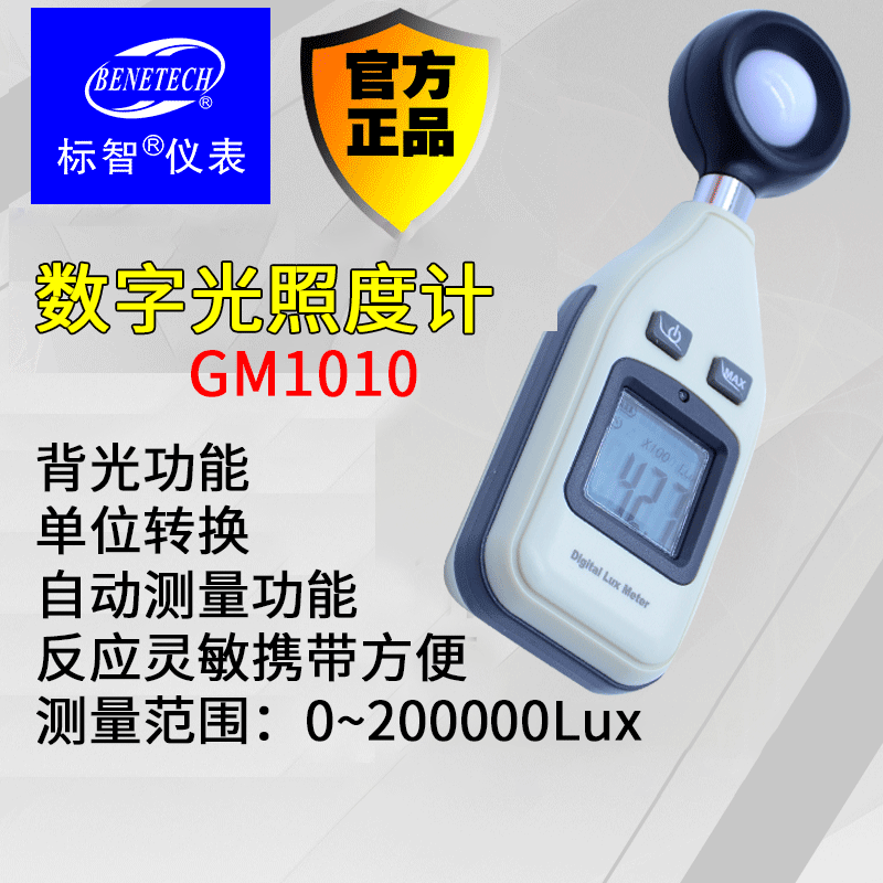 GM1010 Illuminometer Illuminometer High Precision Illuminance Tester Photometer Brightness MeterGM1010 Illuminometer Illuminometer High Precision Illuminance Tester Photometer Brightness Meter