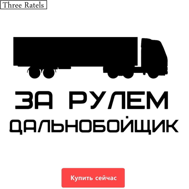 Three Ratels TZ-544 13.8*24cm 1-4 Pieces  A TRUCKER DRIVING Long Distance Truck Driver Driving Car Sticker Car Stickers