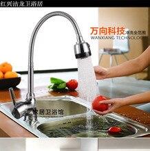 R Кухня раковина для мытья овощей холодной тропический смеситель для душа нержавеющая сталь универсальный поворотный поверхностного монтажа