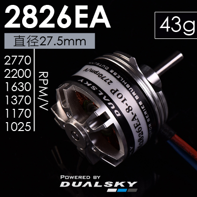 Dualsky brushless motor XM2826EA fixed wing accessories model aircraft motor dualsky wing cool brushless motor eco 3520c remote control aircraft fixed wing accessories motor xm4250ca
