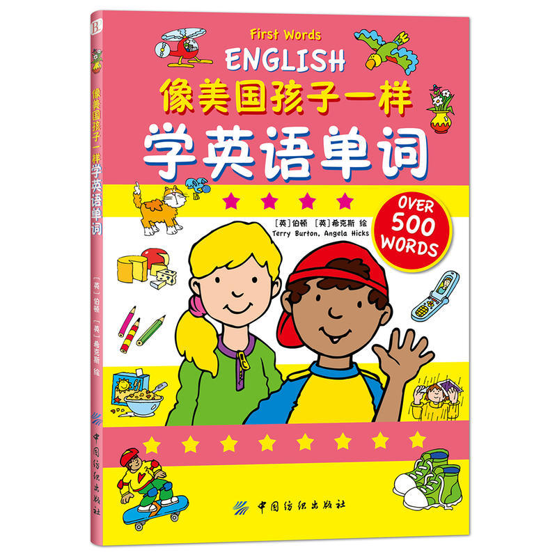 New Arrival First English Words Book: Over 500 Words American School Textbook Children Enlightenment Picture Book 3-6 Ages