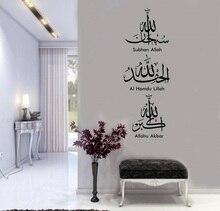 İslam Allah müslüman duvar Sticker arapça duvar Sticker vinil duvar Sticker oturma odası yatak odası ev dekorasyon sanat duvar 2MS13