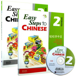 Easy Steps To Chinese Vol. 2 Textbook(1CD)+Workbook2 English /German/Spanish/Italian Version
