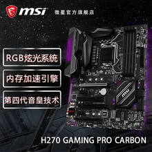 H270 Gaming Pro углерода LGA1151 Интерфейс игры Материнская плата компьютера